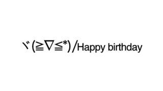 Happy birthday emoticons(emoticones)