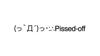 Pissed-off emoticons(emoticones)