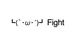 Fight emoticons(emoticones)