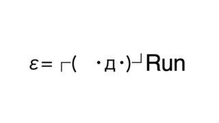 Run emoticons(emoticones)